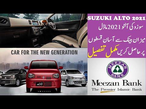 New Suzuki ALTO 2021 Model Meezan bank Leasing And Financing | Meezan Bank Car loan 2021| Car ijarah