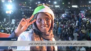 كيف انتصر السودان.. ولماذا غاب العرب وحضرت أثيوبيا؟ - تفاصيل