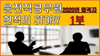 운전직공무원/타직렬이보는시선/장단점/현직썰/1편