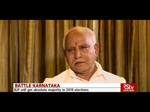 RSTV Exclusive: BS Yeddyurappa Interview