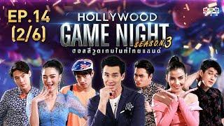 HOLLYWOOD GAME NIGHT THAILAND S.3   EP.14 กวาง,ต๊ะ,ปาล์มVSกระทิง,จีน่า,ปั้นจั่น [2/6]   18.08.62