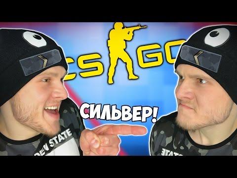 видео: УНИЖАЕМ СИЛЬВЕРОВ в Counter Strike GO