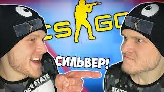 УНИЖАЕМ СИЛЬВЕРОВ в Counter Strike GO