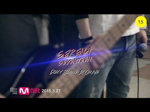 세레나세븐틴 세레나세븐틴(SERENA17) - Dont Blame It On Me 뮤직비디오