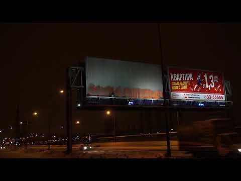 Billboard graffiti