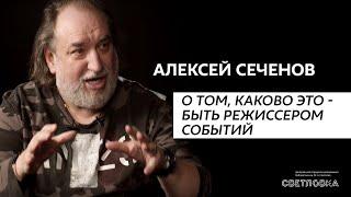 Алексей Сеченов о том, каково это - быть режиссером событий | Светловка просвещает