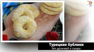 Турецкие бублики Симиты: без дрожжей, без сахара, с кунжутом.