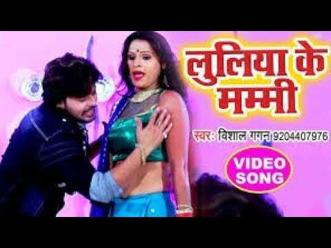 लुलिया के मम्मी Bhojpuri new song2018/Hot song/Vishal Gagan//New - Luliya Ke Mummy Bhojpuri Hit Song