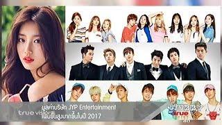 มูลค่า JYP Entertainment เพิ่มสูงมากขึ้นในปี 2017 @Room Service News 28Oct17