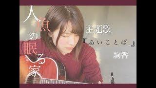 『 人魚の眠る家 』主題歌  絢香 / あいことば  ( 灯橙あか cover )