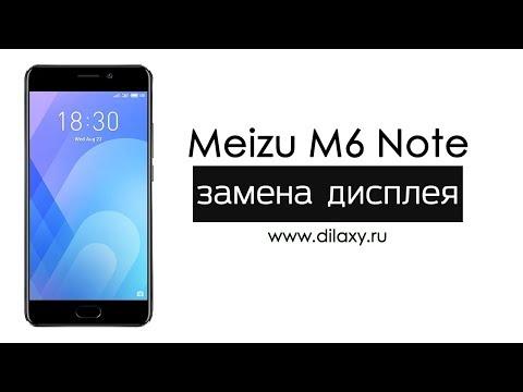 Замена дисплея Meizu M6 Note | Разборка Мейзу М6 Ноте