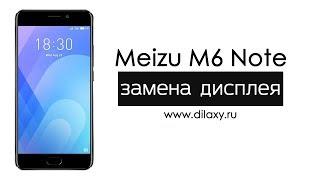замена дисплея Meizu M6 Note  Разборка Мейзу М6 Ноте