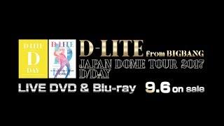 D-LITE JAPAN DOME TOUR 2017 ~D-Day~ (Trailer)