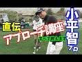 【ゴルフレッスン】小平智プロ直伝!アプローチのすべて教えます。~世界で戦う技、…