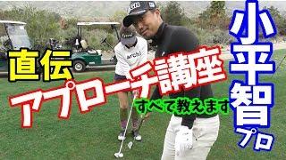【ゴルフレッスン】小平智プロ直伝!アプローチのすべて教えます。~世界で戦う技、スコアメイクに必須なショートゲーム~