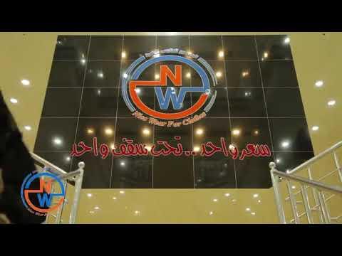 0541cc52f6bae مركز نايس وير للملابس الجاهزه صنعاء شارع حده - YouTube