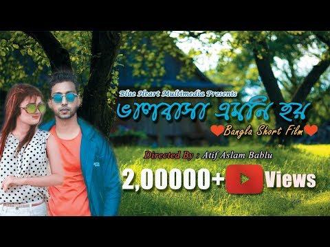 Valobasha Emoni Hoy (2017) | Bangla Short Film | Bani Chowdhury | Samrat | Bablu | Love Story | HD