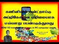 HOW TO install android apps in PC computer  simple (tamil)