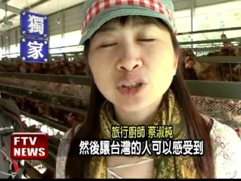 旅行廚房 女廚師美食推臺灣-民視新聞 - YouTube