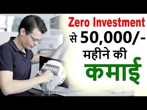 Zero Investment Earning Opportunity  | Job | Business | Self Employment