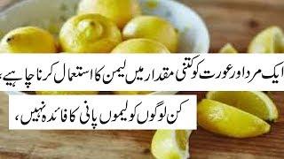 HEALTH BENEFITS OF LEMNON/BENEFITS OF LEMON IN URDU/HEALTH AND BEAUTY TIPS