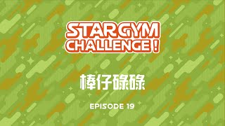 STARGYM EP19 棒仔碌碌