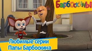 Барбоскины -  Любимые серии Папы Барбоскина  ...