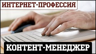 Интернет-профессия: Контент-менеджер. Заработок в Интернете на создании контента