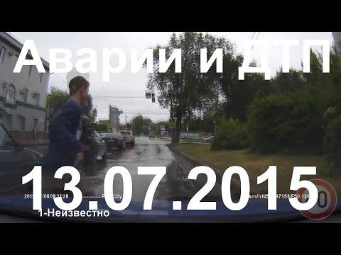 Аварии и ДТП за сегодня (13) июля 2015