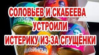 Уничтожают Украину! Соловьев и Скабеева устроили истерику из за бандеровской сгущёнки