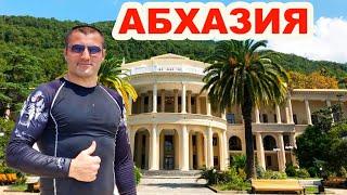 видео Отдых в Абхазии 2018