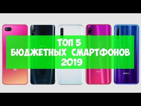 ТОП 5 ЛУЧШИХ БЮДЖЕТНЫХ СМАРТФОНОВ 2019