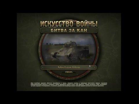 Популярные видео– Искусство войны. Курская дуга