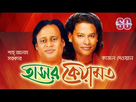 Shah Alam Sarkar, Kajol Dewan - Hasor Keyamot | Bangla Pala Gaan | SCP