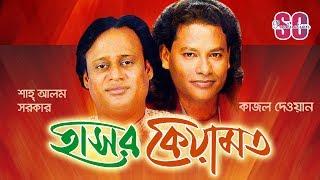 Shah Alam Sarkar, Kajol Dewan - Hasor Keyamot   Bangla Pala Gaan   SCP