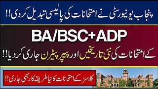 Punjab University BA/BSC New Exams Policy 2020 - BA/BSC/ADP New Exams Date & Paper Pattern 2020