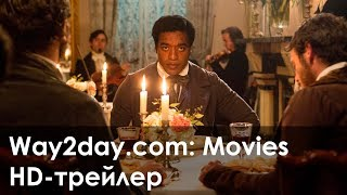 12 лет рабства – Русский трейлер (2013, HD)