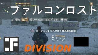 【Division】ファルコンロスト ヒロイック【ディビジョン】
