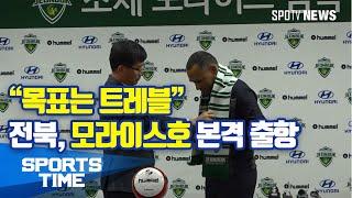 """[K리그] """"목표는 트레블"""" 전북, 모라이스호 본격 출항 (스포츠타임)"""
