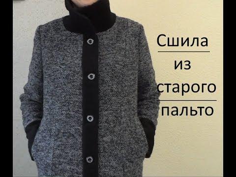 Перешила старое пальто . Из 56 размера в 44-46 размер.