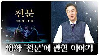 김정민박사- 영화 '천문'에 관한 이야기 2020.01…