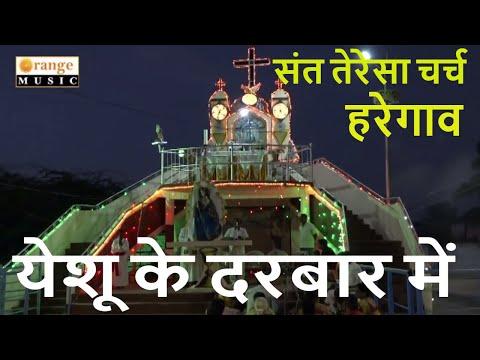 Yeshu Ke Darbar Main | Bhajan Sandhya 2017 - Sant Teresa Church , Haregaon