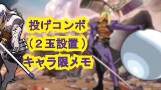 投げコンからHS弾+α2玉起き攻め 【自分用メモ Xrdヴェノム】 ~00:13(...