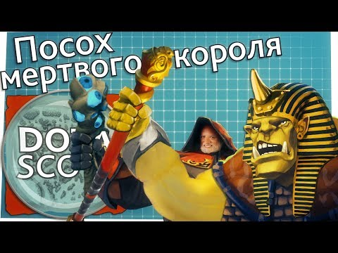 видео: dotascope 3.0: Посох мёртвого короля