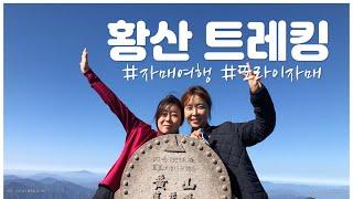 [중국여행] 황산 트래킹 마지막 일정/ 서해대협곡/ 일…