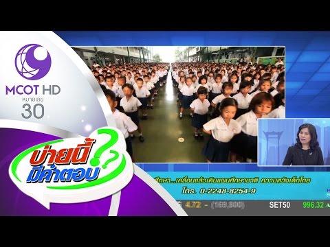 ย้อนหลัง บ่ายนี้มีคำตอบ (24 เม.ย.60) สภาการศึกษา เคลื่อนแล้วเดินแผนศึกษาชาติ ความหวังเด็กไทย   9 MCOT HD