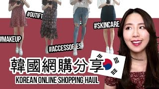 (中字) 我在韓國網購的日子 | Korean Online Shopping Haul | Lizzy Daily