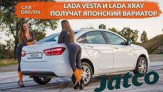 LADA VESTA И LADA XRAY ПОЛУЧАТ ЯПОНСКИЙ ВАРИАТОР JATCO