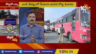 Special Debate On TSRTC Employees Protest | Telangana Govt Vs RTC Employees  News