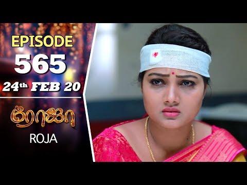 ROJA Serial | Episode 565 | 24th Feb 2020 | Priyanka | SibbuSuryan | SunTV Serial |Saregama TVShows